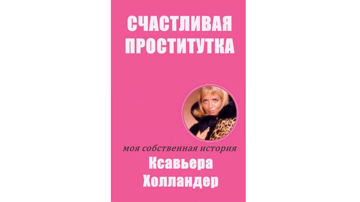 Счастливая проститутка Холландер