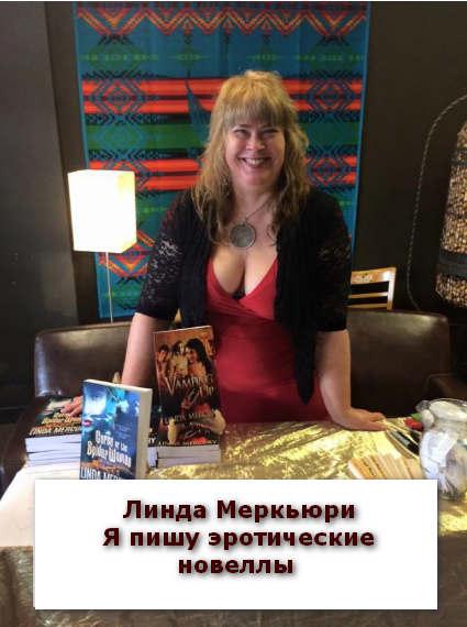 Интервью с автором эротических романов Линдой Меркьюри