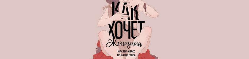 Книга Эмили Нагоски как хочет женщина