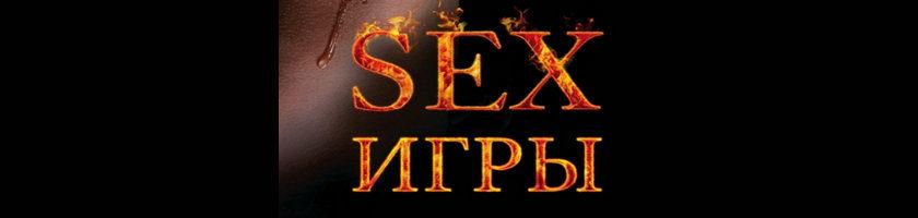 Секс игры. Электронная книга