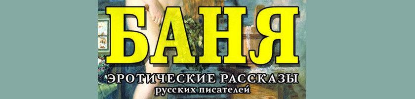 Баня. Эротические рассказы русских писателей.