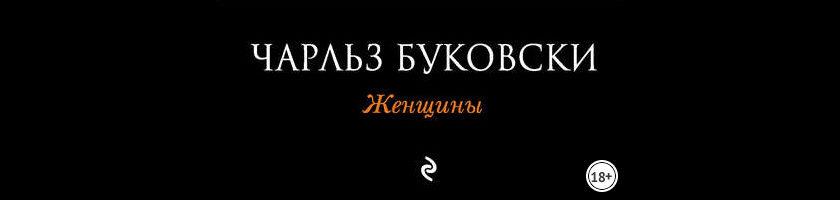 Буковски Женщины книга