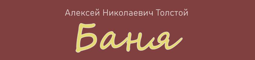 Рассказ Алексея Толстого Баня