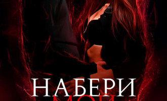 Набери мой номер ночью книга Татьяна Орлова Оксана Алексеева
