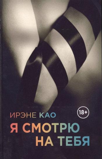 Я смотрю на тебя КАО Ирэнэ книга